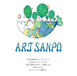 art-sanpo